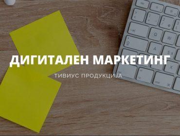 Како со дигитален маркетинг до поуспешен бизнис?